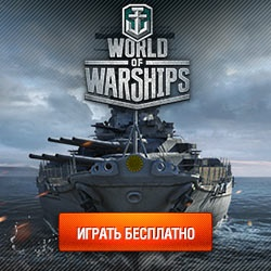 World Of Warships Промокоды