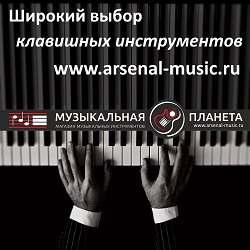 Arsenal Music Промокоды