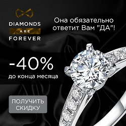 Diamonds Are Forever Промокоды