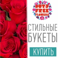 Dutyfreeflowers Промокоды