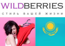 Wildberries Промокоды